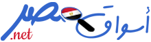 أسواق مصر.نت