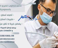 مطلوب اطباء و طبيبات اسنان عام