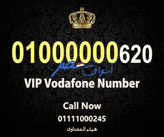01000000 رقم زيرو مليون مصرى فودافون جميل وبسعر ممتاز جدا