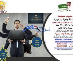 مطلوب مندوب مبيعات خرسانة جاهزة بالسعودية