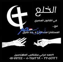 محامى قضايا خلع المسلمين والمسحين فى مصر