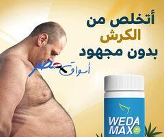 ودع الدهون الزياده مع كبسولات ويدا ماكس الاصليه
