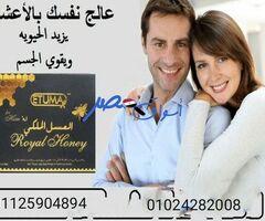 العسل الملكي الماليزي للجنس الاصلي للبيع في مصر