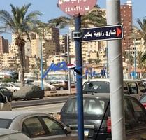 شارع زاوية بكير خلف صيدلية كازبلانكا و الشيخ وفيق