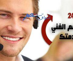 تكاليف صيانة يونيون اير في فيصل ௹ 01220261030