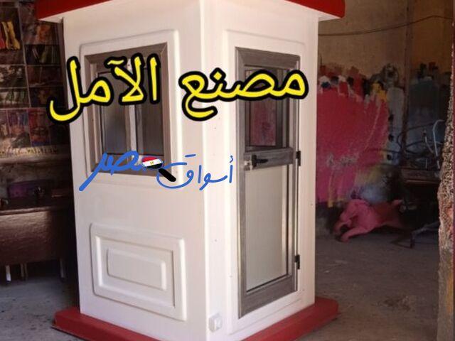اكشاك حراسة فى كل مكان فى مصر الآمل اكوا - 3