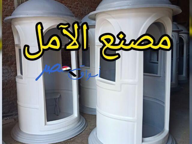 اكشاك حراسة فى كل مكان فى مصر الآمل اكوا - 4
