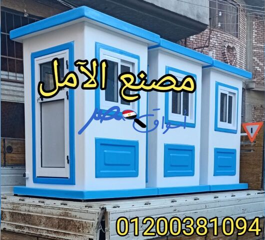 اكشاك الآمل صناعة عالمية فى مصر - 1
