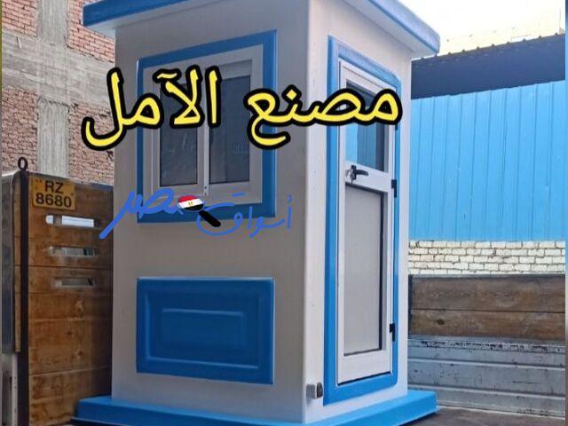 اكشاك الآمل صناعة عالمية فى مصر - 3
