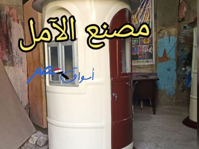 اكشاك الآمل صناعة عالمية فى مصر - 4