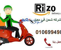 ريزو اسرع شركه شحن في الاسكندريه 01069949843