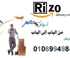 ريزو احسن شركه شحن في الشرقيه اتصل بنا 01069949843