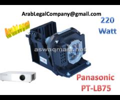 لمبة بروجيكتور باناسونيك Panasonic PT-LB75 جديدة بالضمان بالهاوسينج للبيع