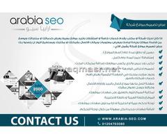 عروض على تصميم مواقع الانترنت للشركات والمكاتب