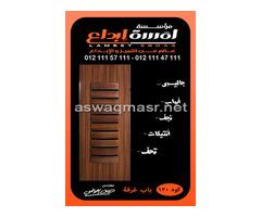 أبواب شقق وأبواب غرف جديدة ضد الحرارة مودرن موديلات 2018 – 2019