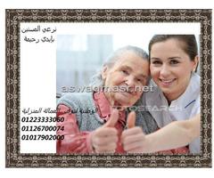 شغالات وجليسات مسنين ومربيات تزودك بها بكافة المحافظات01017902000