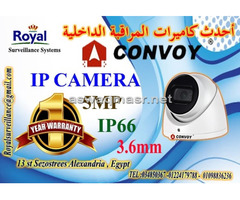 كاميرات مراقبة داخلية  IPماركة CONVOY 5 MP
