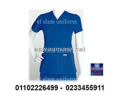 فرش طبي – يونيفورم مستشفيات ( السلام للملابس الطبية 01102226499 )