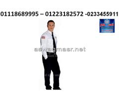 لبس حارس الامن ( شركة السلام لليونيفورم  01223182572 )