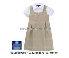 زي رياض الاطفال (شركة السلام لليونيفورم 01223182572 )