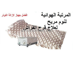 المرتبه الهوائيه الحل الأمثل للتنقل أثناء السفر والرحلات 01282064456