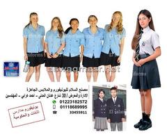 شركة يونيفورم مدارس _(شركة السلام لليونيفورم  01118689995 )
