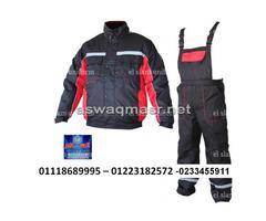تصنيع ملابس عمال ( شركة السلام لليونيفورم 01118689995 )