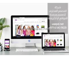 تصميم المتاجر الالكترونية و مواقع التسوق الإلكترونية