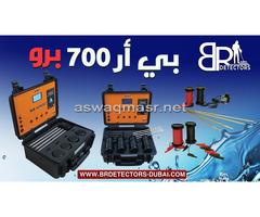 التنقيب عن الماء / جهاز كشف المياه الجوفية والابار BR 700 PRO