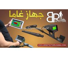 اجهزة كشف الذهب التصويرية اجاكس غاما / بي ار ديتكتورز دبي