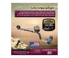 جهاز كشف الذهب في السعودية / كاشف الذهب بسعر رخيص - بي ار ديتكتورز