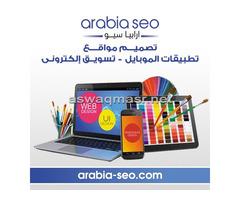 شركة تصميم متجر الكتروني بالسعودية