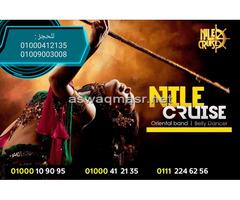 حجز المراكب النيلية 2020