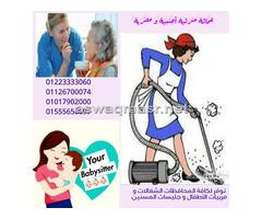 لدينا جليسات المسنين والمربيات وعاملات النظافة لجميع المحافظات01223333060