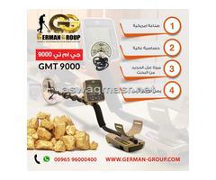 احدث اجهزة كشف الذهب فى مصر جهاز GMT 9000