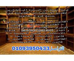 امام  مجمع محاكم جنوب  القااهرة
